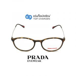 แว่นสายตา PRADA รุ่น PS04HV สี U611O1 ขนาด 53