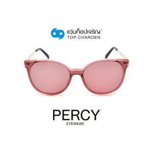 แว่นกันแดด PERCY วัยรุ่น รุ่น 201954-C16 (กรุ๊ป 45)