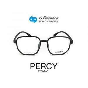 แว่นสายตา PERCY วัยรุ่นพลาสติก รุ่น A1892-C1 (กรุ๊ป32)
