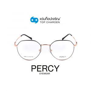 แว่นสายตา PERCY วัยรุ่นโลหะ รุ่น 9688-C2 (กรุ๊ป 40)