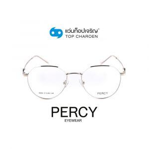 แว่นสายตา PERCY วัยรุ่นโลหะ รุ่น 9688-C5 (กรุ๊ป 40)