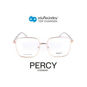 แว่นสายตา PERCY วัยรุ่นโลหะ รุ่น 9691-C4 (กรุ๊ป 40)
