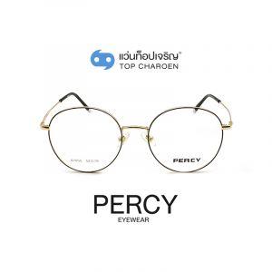 แว่นสายตา PERCY วัยรุ่นโลหะ รุ่น A1955-C5 (กรุ๊ป 43)
