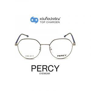 แว่นสายตา PERCY วัยรุ่นโลหะ รุ่น A1956-C2 (กรุ๊ป 43)
