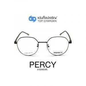 แว่นสายตา PERCY วัยรุ่นโลหะ รุ่น A1956-C3 (กรุ๊ป 43)