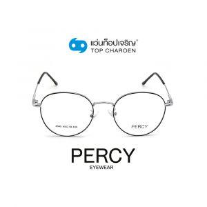 แว่นสายตา PERCY วัยรุ่นโลหะ รุ่น 2345-C3 (กรุ๊ป 45)