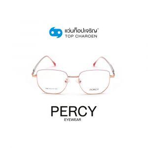 แว่นสายตา PERCY วัยรุ่นโลหะ รุ่น 2407-C8 (กรุ๊ป 45)