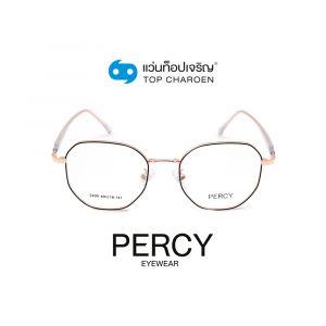 แว่นสายตา PERCY วัยรุ่นโลหะ รุ่น 2409-C4 (กรุ๊ป 45)