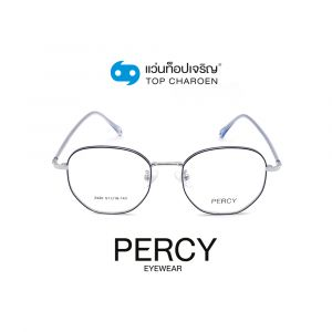 แว่นสายตา PERCY วัยรุ่นโลหะ รุ่น 2420-C7 (กรุ๊ป 45)