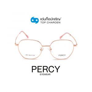 แว่นสายตา PERCY วัยรุ่นโลหะ รุ่น 2421-C6 (กรุ๊ป 45)