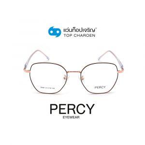 แว่นสายตา PERCY วัยรุ่นโลหะ รุ่น 2448-C4 (กรุ๊ป 45)