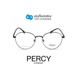 แว่นสายตา PERCY วัยรุ่นโลหะ รุ่น P552F-C1 (กรุ๊ป 45)
