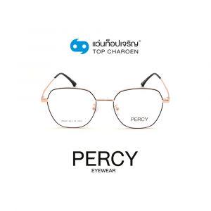 แว่นสายตา PERCY วัยรุ่นโลหะ รุ่น P563-C3 (กรุ๊ป 45)