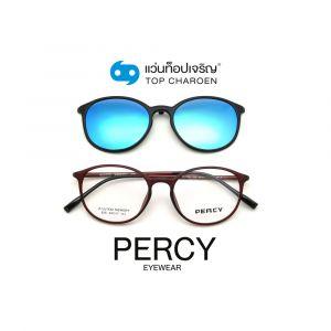 แว่นสายตา PERCY คลิปออนหญิง รุ่น 525-C4 (กรุ๊ป 38)