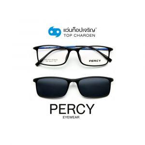 แว่นสายตา PERCY คลิปออนชาย รุ่น 526-C3 (กรุ๊ป 38)