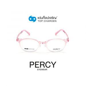 แว่นสายตา PERCY เด็กหญิง รุ่น 8601-C3 (กรุ๊ป 19)