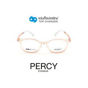 แว่นสายตา PERCY เด็กหญิง รุ่น 8601-C4 (กรุ๊ป 19)