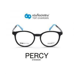 แว่นสายตา PERCY เด็กหญิง รุ่น 8602-C1 (กรุ๊ป 19)