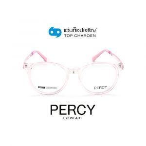 แว่นสายตา PERCY เด็กหญิง รุ่น 8602-C2 (กรุ๊ป 19)