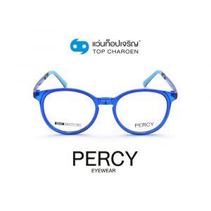 แว่นสายตา PERCY เด็กหญิง รุ่น 8602-C4 (กรุ๊ป 19)