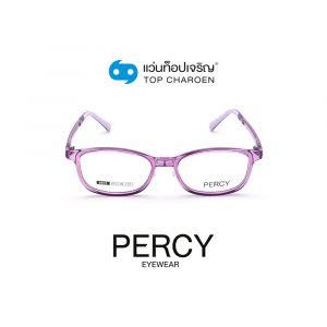 แว่นสายตา PERCY เด็กหญิง รุ่น 8605-C3 (กรุ๊ป 19)