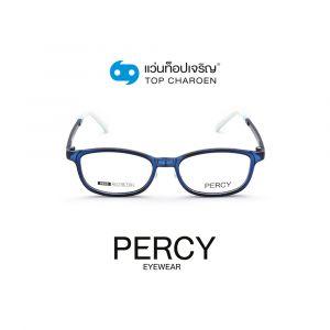 แว่นสายตา PERCY เด็กหญิง รุ่น 8605-C4 (กรุ๊ป 19)