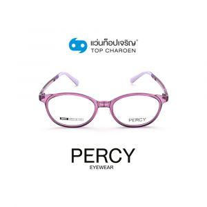 แว่นสายตา PERCY เด็กหญิง รุ่น 8606-C4 (กรุ๊ป 19)
