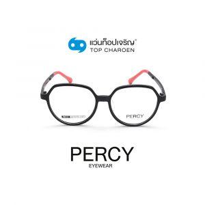 แว่นสายตา PERCY เด็กหญิง รุ่น 8612-C1 (กรุ๊ป 19)
