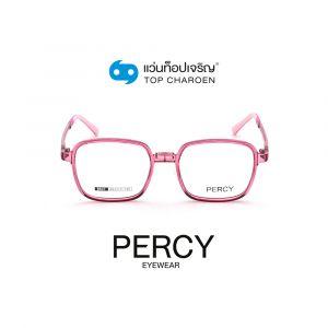 แว่นสายตา PERCY เด็กชาย รุ่น 8607-C2 (กรุ๊ป 19)