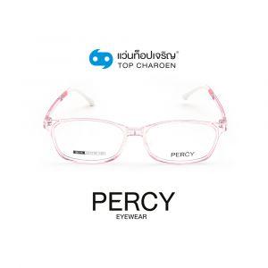 แว่นสายตา PERCY เด็กชาย รุ่น 8615-C2 (กรุ๊ป 19)