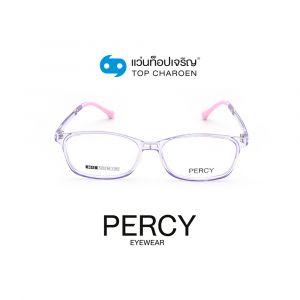 แว่นสายตา PERCY เด็กชาย รุ่น 8615-C5 (กรุ๊ป 19)