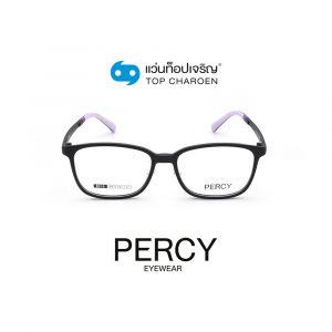 แว่นสายตา PERCY เด็กชาย รุ่น 8616-C2 (กรุ๊ป 19)