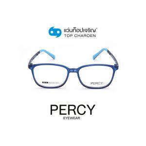 แว่นสายตา PERCY เด็กชาย รุ่น 8616-C4 (กรุ๊ป 19)