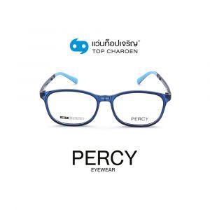แว่นสายตา PERCY เด็กชาย รุ่น 8617-C2 (กรุ๊ป 19)