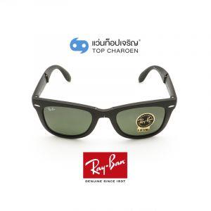 แว่นกันแดด RAY-BAN FOLDING WAYFARER รุ่น RB4105 สี 601S ขนาด 50
