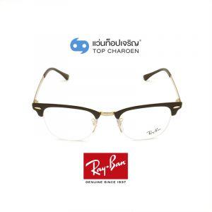 แว่นสายตา RAY-BAN CLUBMASTER METAL รุ่น RX3716VM สี 3116 ขนาด 50