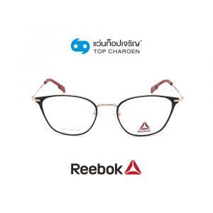 แว่นสายตา REEBOK รุ่น R8511AF สี BLK ขนาด 52 (กรุ๊ป 73)