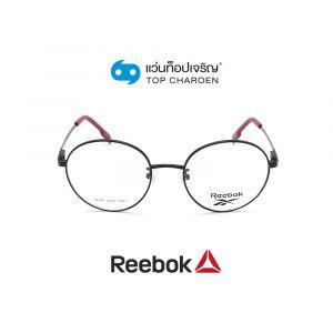 แว่นสายตา REEBOK รุ่น RBV8531AF สี BLK ขนาด 50 (กรุ๊ป 85)