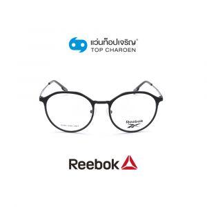 แว่นสายตา REEBOK รุ่น RV8532AF สี BLK ขนาด 52 (กรุ๊ป 85)