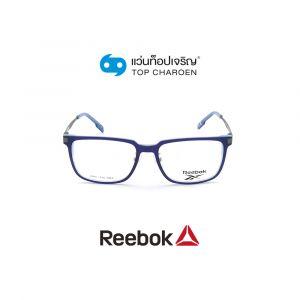 แว่นสายตา REEBOK รุ่น RV9531AF สี NAV ขนาด 54 (กรุ๊ป 85)