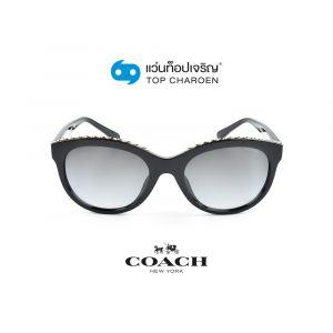 แว่นกันแดด COACH รุ่น HC8297U สี 50028G ขนาด 52 (กรุ๊ป 98)