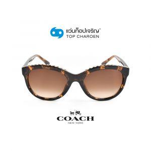 แว่นกันแดด COACH รุ่น HC8297U สี 512074 ขนาด 52 (กรุ๊ป 108)