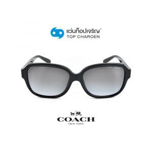 แว่นกันแดด COACH รุ่น HC8298U สี 50028G ขนาด 57 (กรุ๊ป 98)