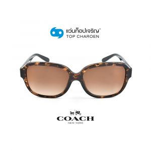 แว่นกันแดด COACH รุ่น HC8298U สี 512074 ขนาด 57 (กรุ๊ป 98)