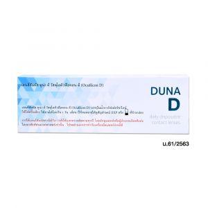 คอนแทคเลนส์ DUNA D (ดูน่า ดี)