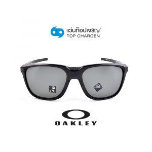 แว่นกันแดด OAKLEY OAKLEY ANORAK รุ่น OO9420 สี 942001 ขนาด 59 (กรุ๊ป 108)