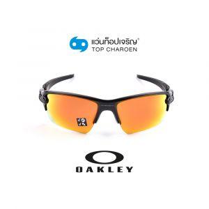 แว่นกันแดด OAKLEY  FLAK 2.0 XL รุ่น OO9188 สี 9188F6 ขนาด 59 (กรุ๊ป 110)