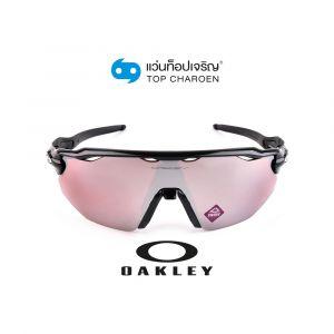 แว่นกันแดด OAKLEY RADAR EV ADVANCER รุ่น OO9442 สี 944209 ขนาด 38 (กรุ๊ป 128)