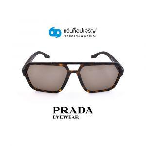 แว่นกันแดด PRADA รุ่น PS 01XS สี 58106H ขนาด 59 (กรุ๊ป 138)
