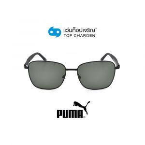 แว่นกันแดด PUMA รุ่น PU0321S สี 001 ขนาด 57 (กรุ๊ป 89)
